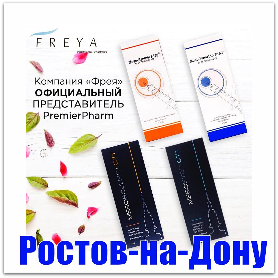 Фрея представляет в Ростовской области инъекционные препараты от PremierPharm