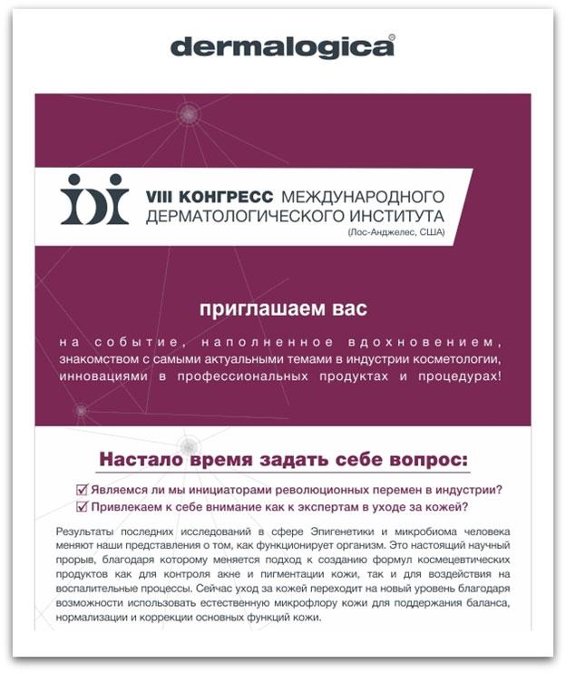 Конгресс Международного Дерматологического Института IDI пройдет в ноябре