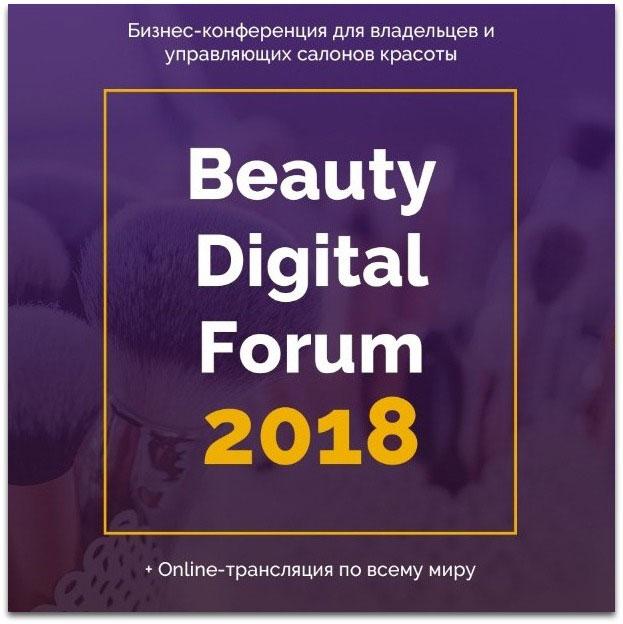 Руководителей салонов красоты ожидает Beauty Digital Forum
