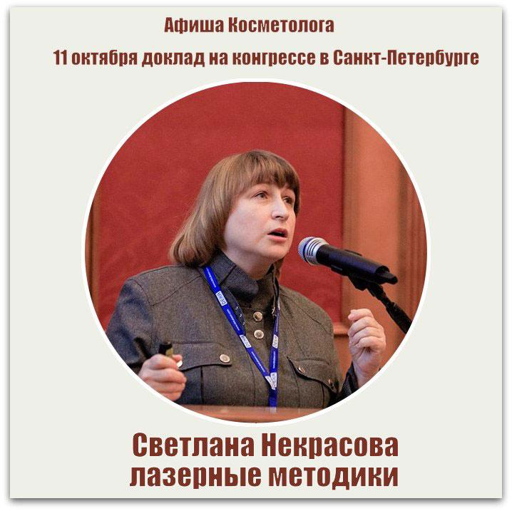 DEKA на курсе Live Injections в Санкт-Петербурге
