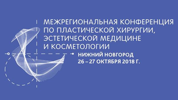 Межрегиональная конференция по пластической хирургии пройдёт в Нижнем Новгороде 26 и 27 октября