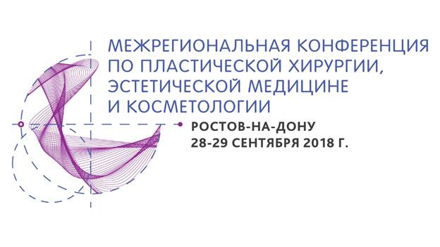 Межрегиональная конференция по пластической хирургии пройдёт в Ростове-на-Дону 28 и 29 сентября