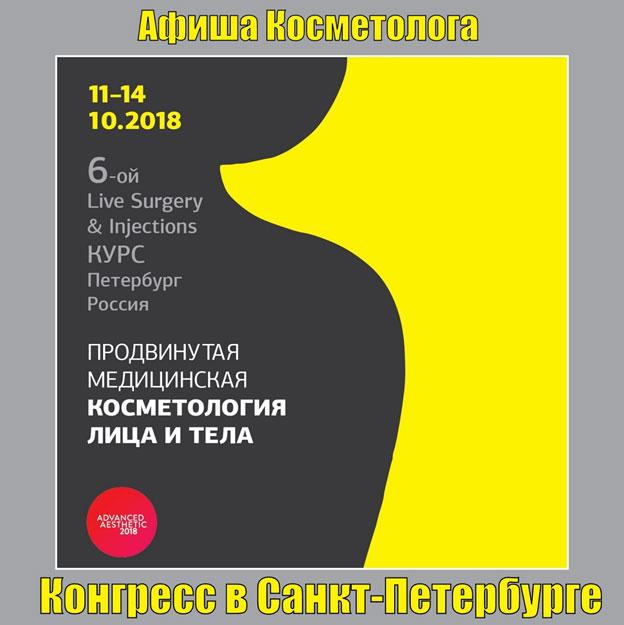 На что обратить внимание на 6-м косметологическом конгрессе Live Injections в Санкт-Петербурге
