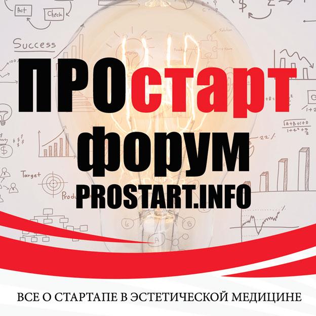 Форум ПроСтарт