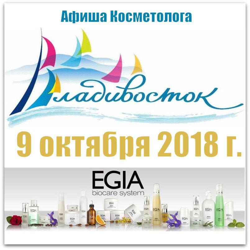 Презентация профессиональной итальянской космецевтики EGIA