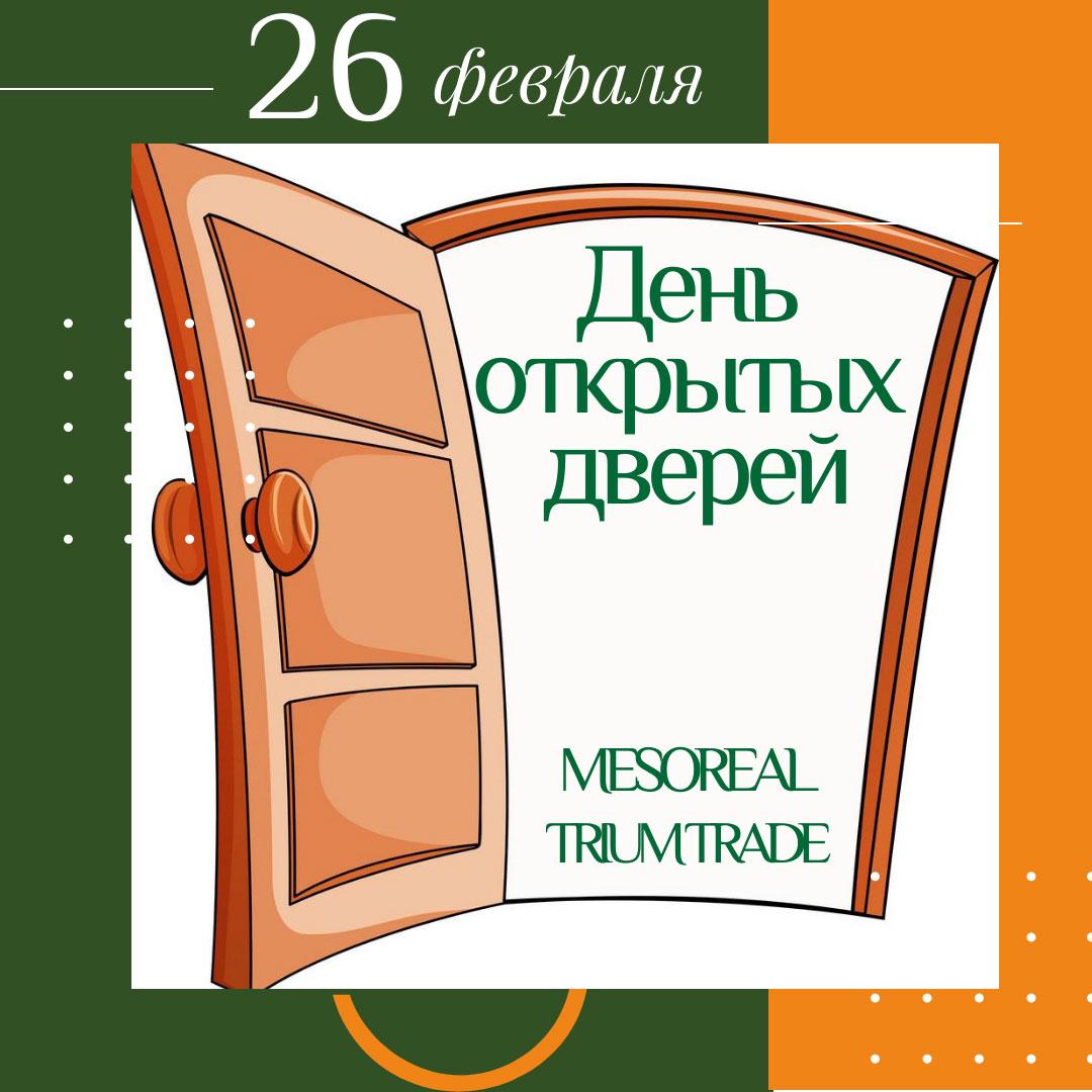 День открытых дверей в МезоРеал