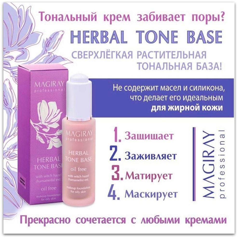 Тональная база Herbal Base от Magiray