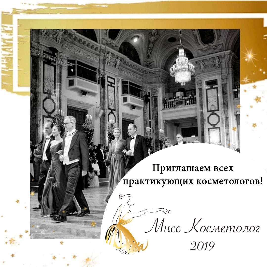 Все на конкурс Мисс Косметолог 2019