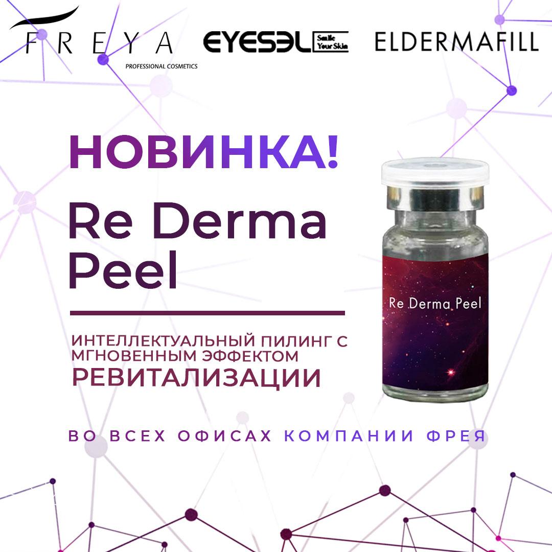 Re Derma Peel - интеллектуальный, всесезонный