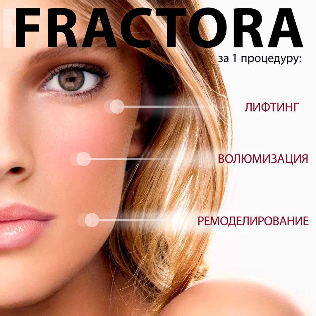 Фракционный RF-lifting Fractora делает кожу молодой и упругой