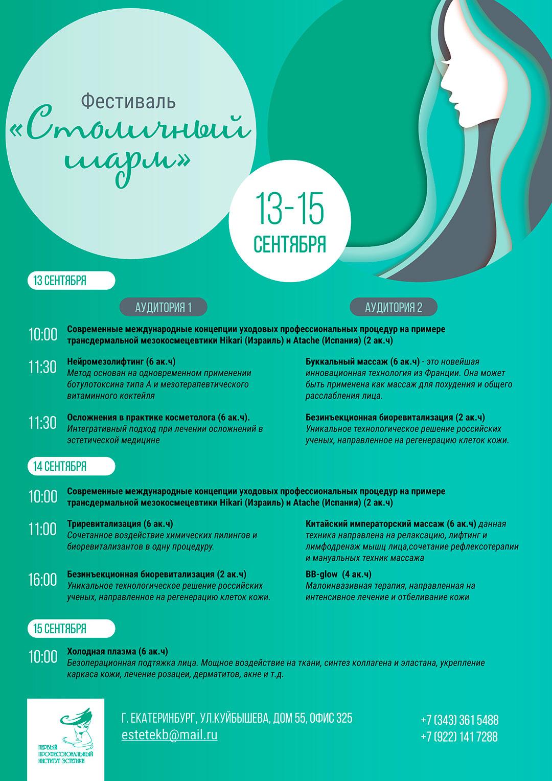 Фестиваль для профессионалов красоты «Столичный шарм» в Екатеринбурге
