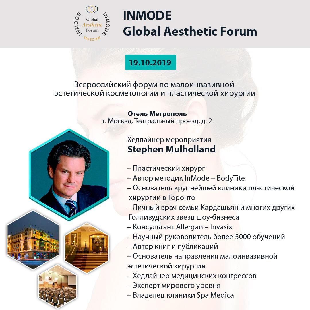 Всероссийский форум по малоинвазивной эстетической косметологии и пластической хирургии IGAF