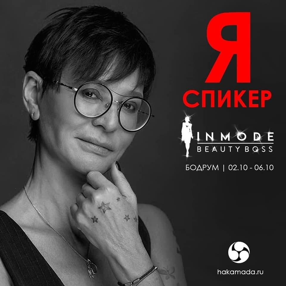 Ирина Хакамада - эксклюзивно для руководителей бьюти-бизнеса