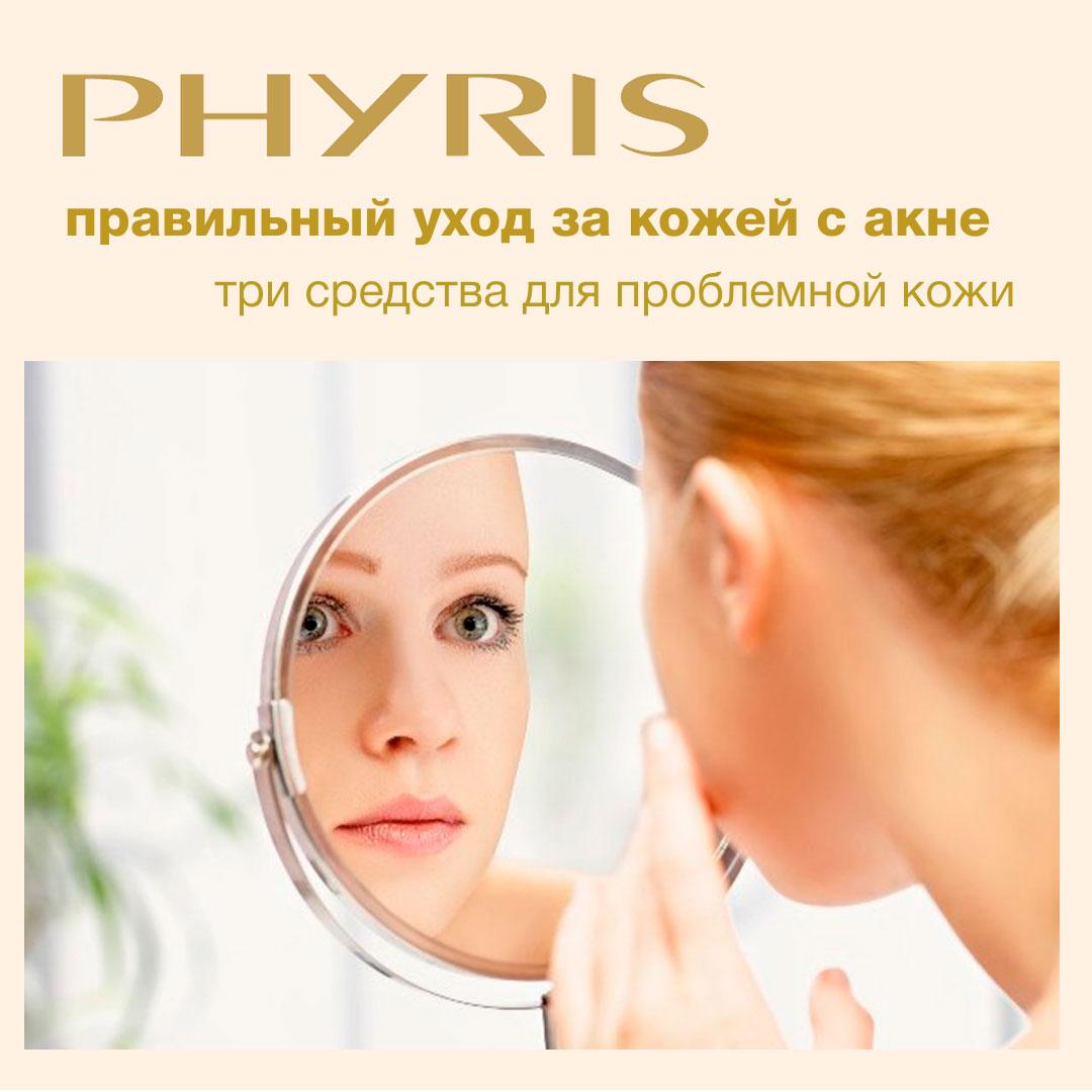Борьбе с акне - решение от Phyris