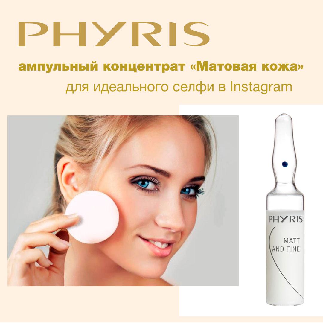 Эффект матовой кожи в Instagram от Phyris