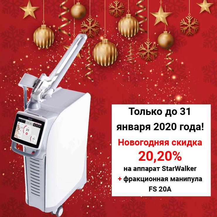 Новогоднее предложение на лазерный аппарат Fotona StarWalker