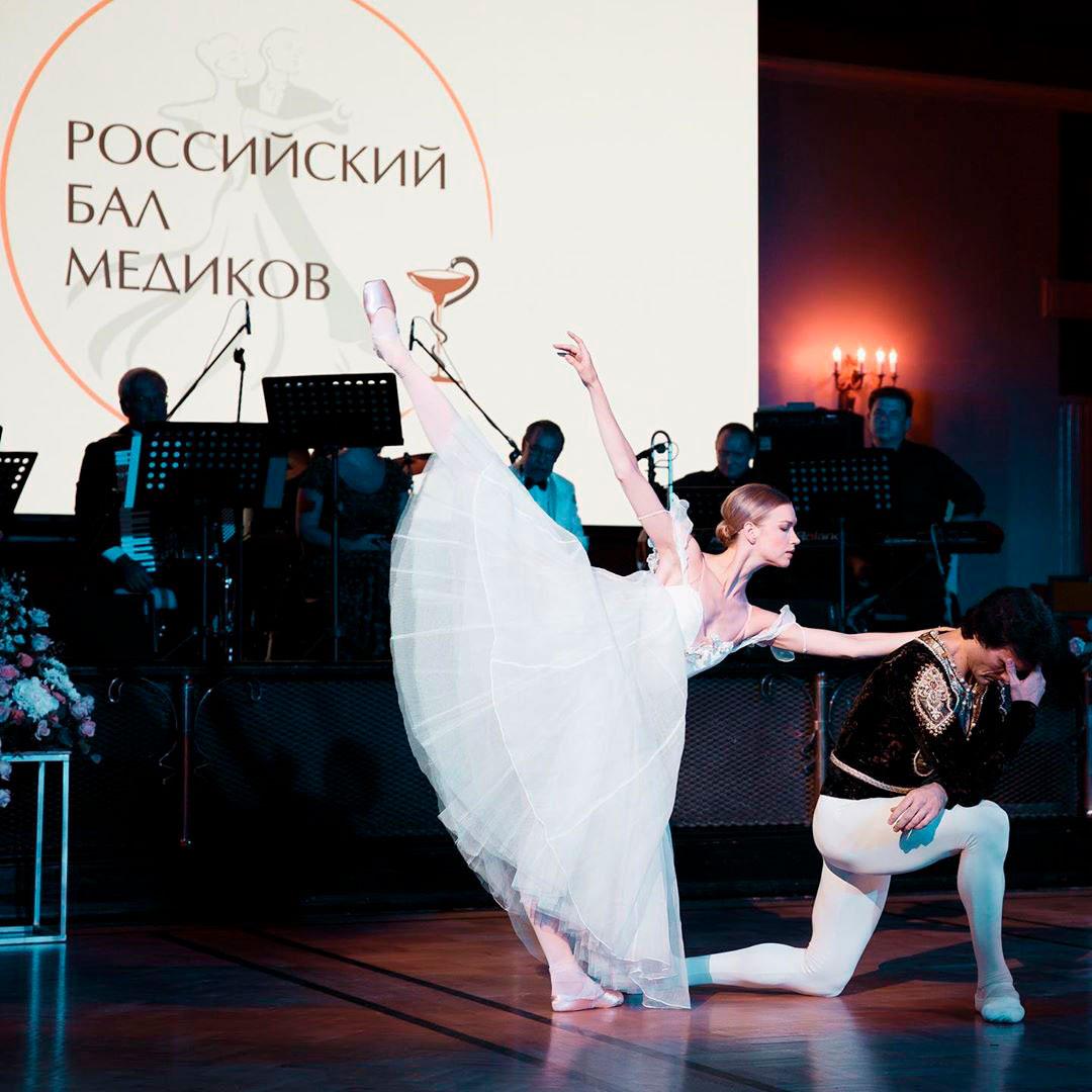Второй Российский Бал Медиков