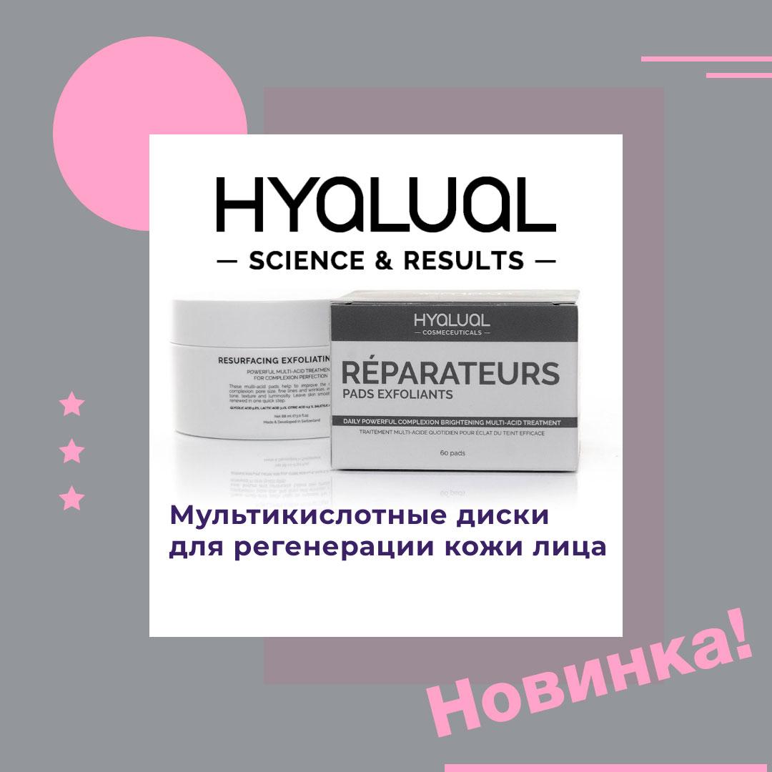 Мультикислотные диски для регенерации кожи лица