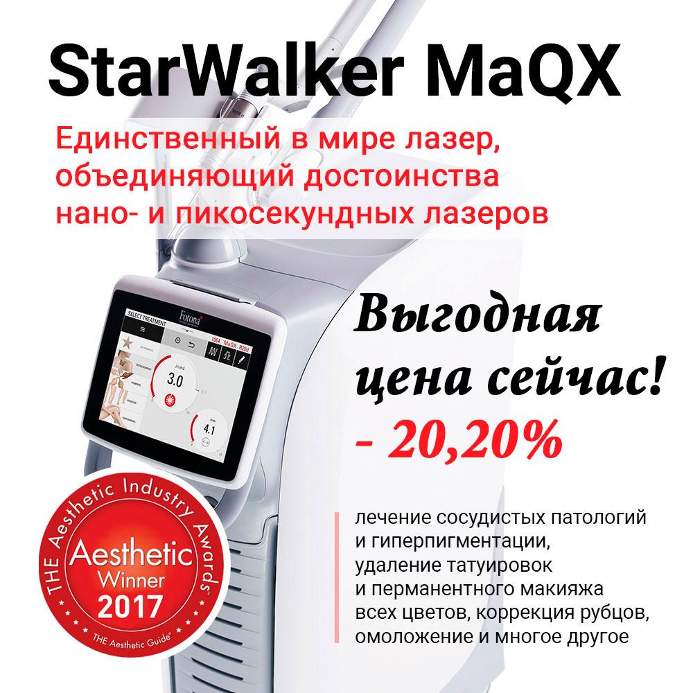 Fotona StarWalker MaQX