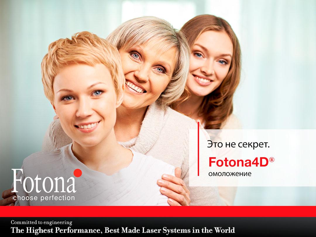 Волшебное омоложение лица Fotona4D от Fotona