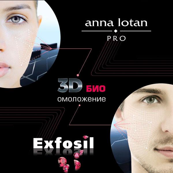 EXFOSILRUBY - биоомоложение с 3D-эффектом