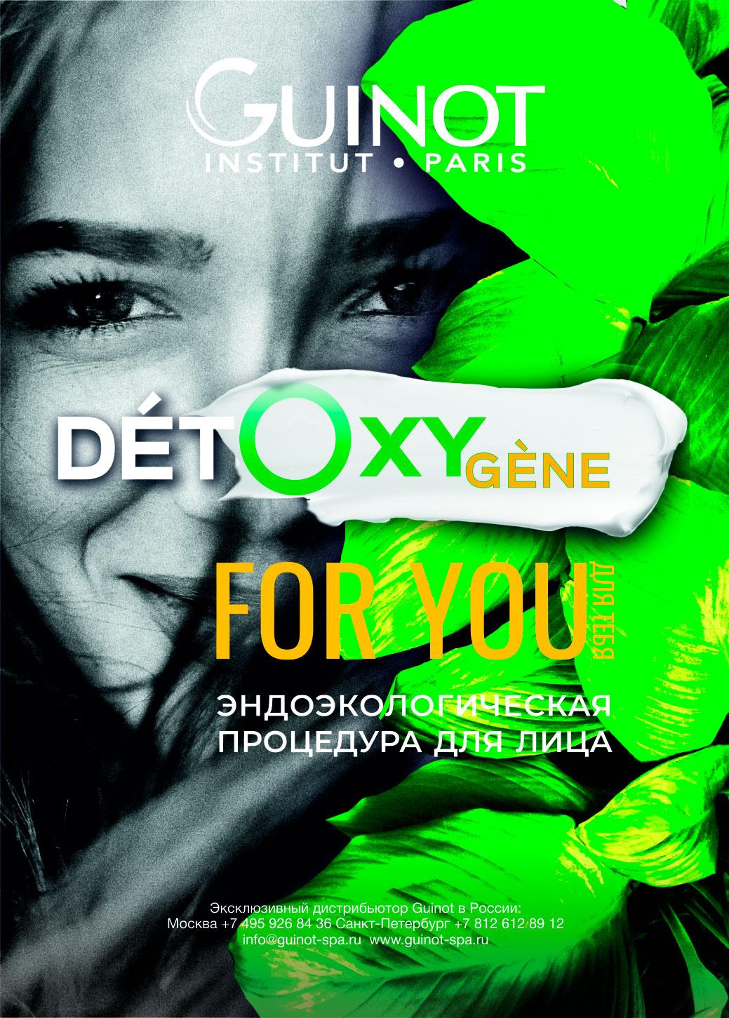 Детоксицирующая оксигенирующая процедура Detoxygene