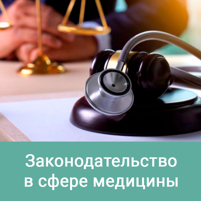 Законодательство в сфере медицины