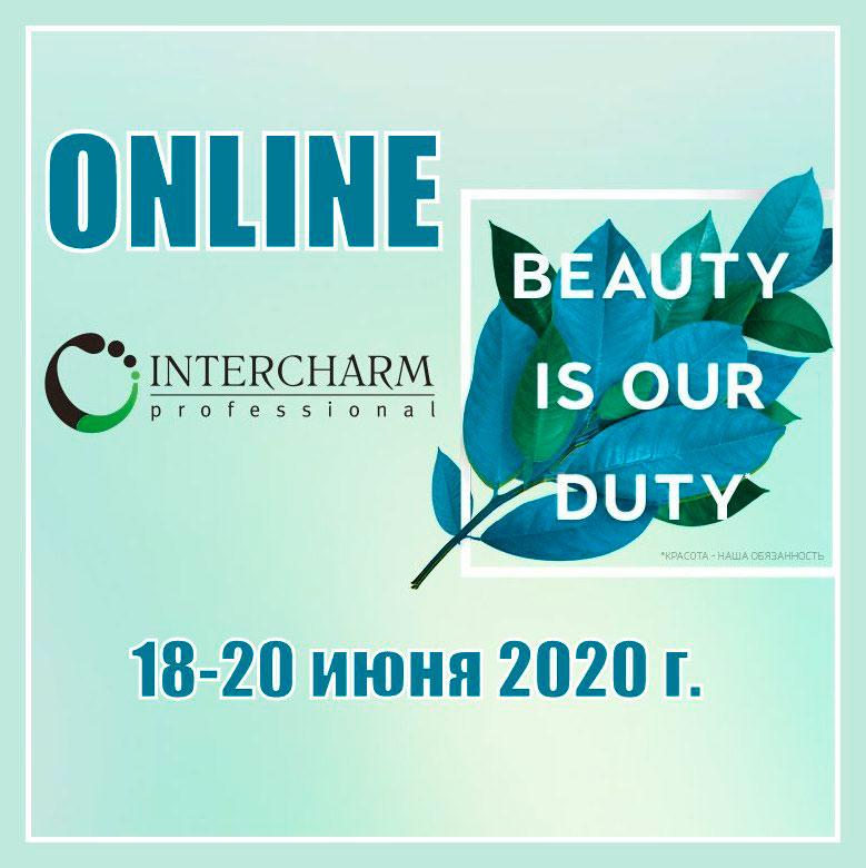 INTERCHARM впервые пройдёт онлайн