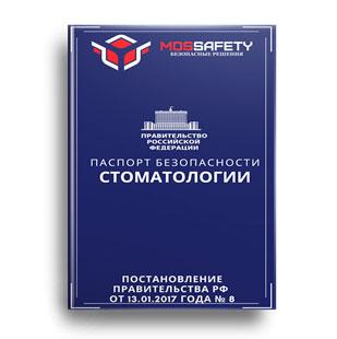 Что такое паспорт безопасности и какая ответственность за его отсутствие