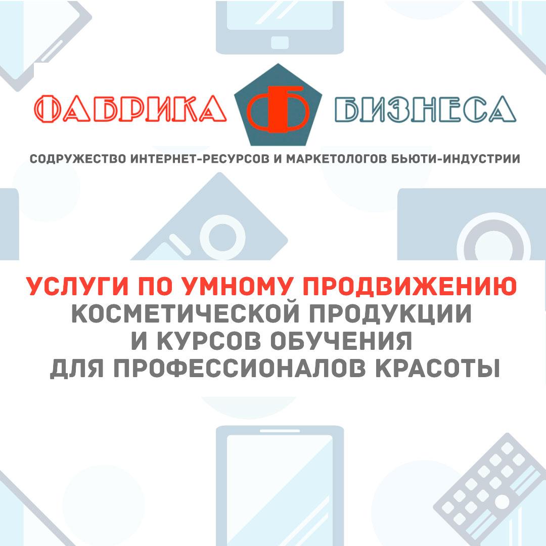 Содружество интернет-ресурсов и маркетологов бьюти-индустрии