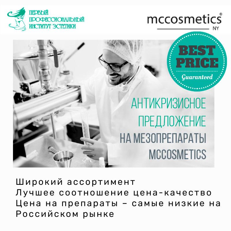 препараты для мезотерапии MCCosmetics