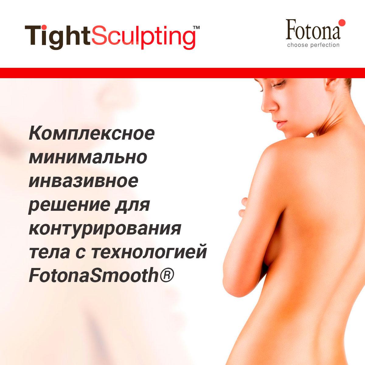 TightSculpting: комплексное минимально инвазивное решение для контурирования тела с технологией FotonaSmooth