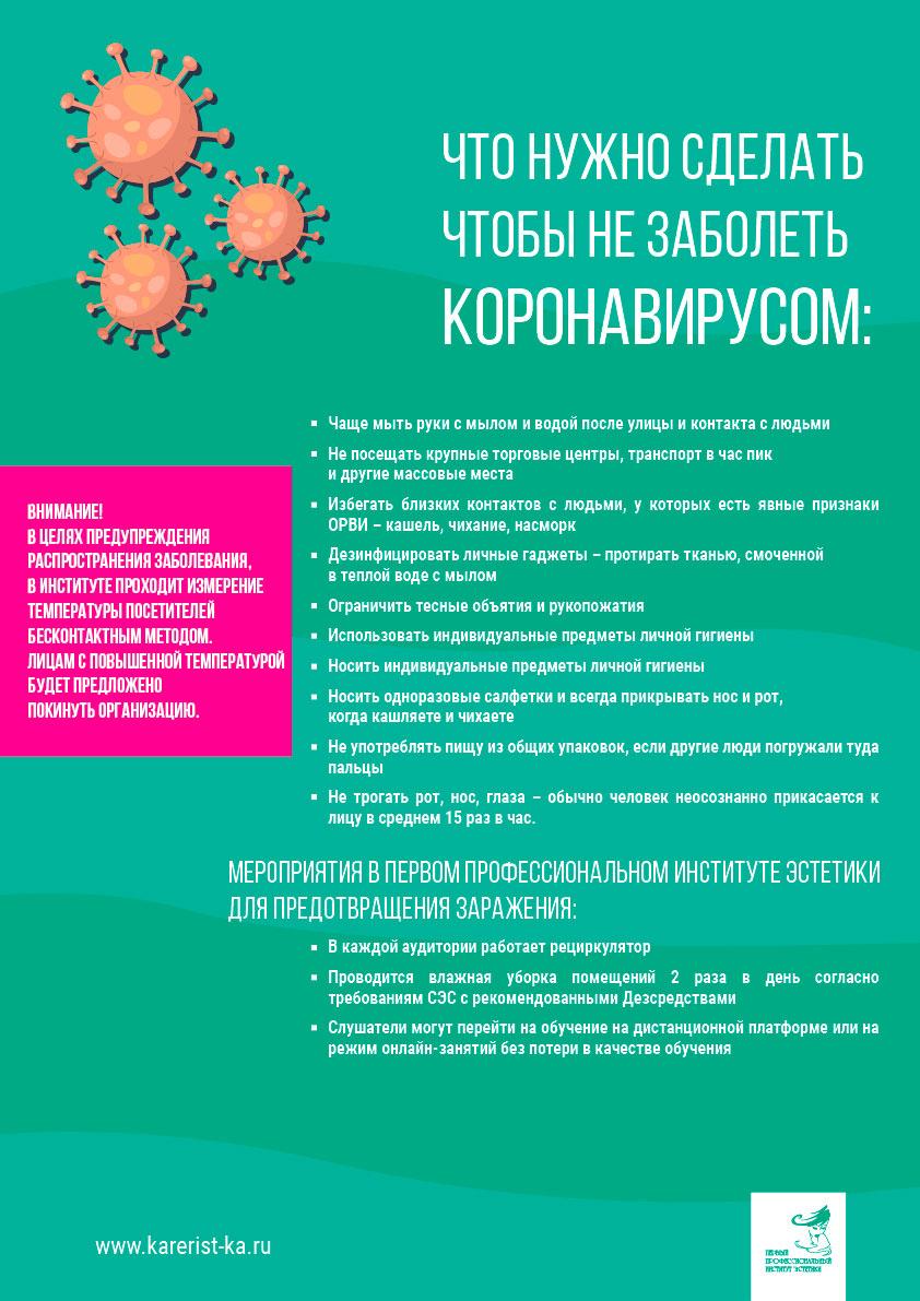 Вот как надо поступать учебным центрам в период коронавируса