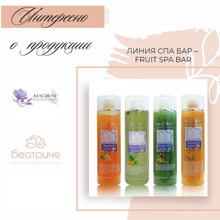Барное СПА-меню бренда Magiray
