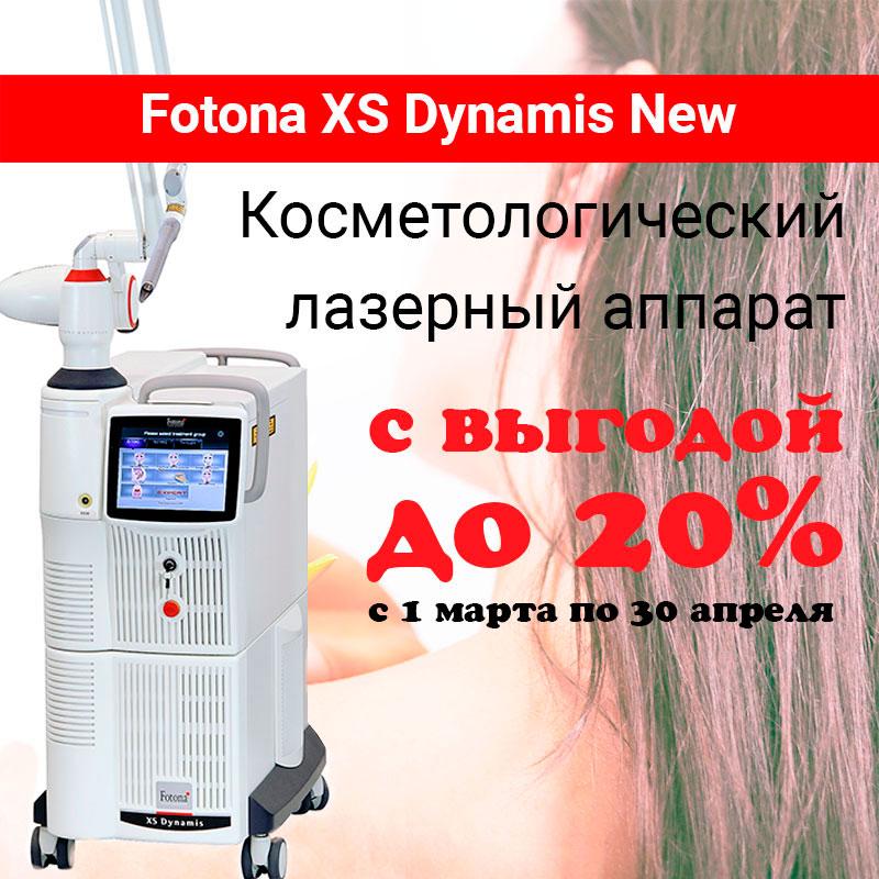Воспользуйтесь весенней акцией на лазерный аппарат Fotona XS Dynamis