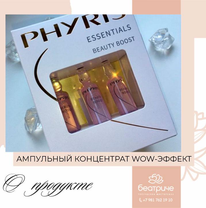 Ампульный концентрат WOW-Эффект от бренда Phyris