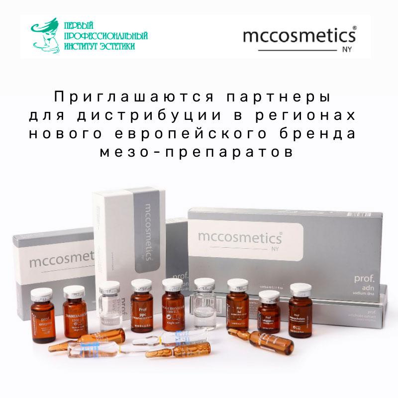 В Россию пришла новая марка мезопрепаратов MCCosmetics