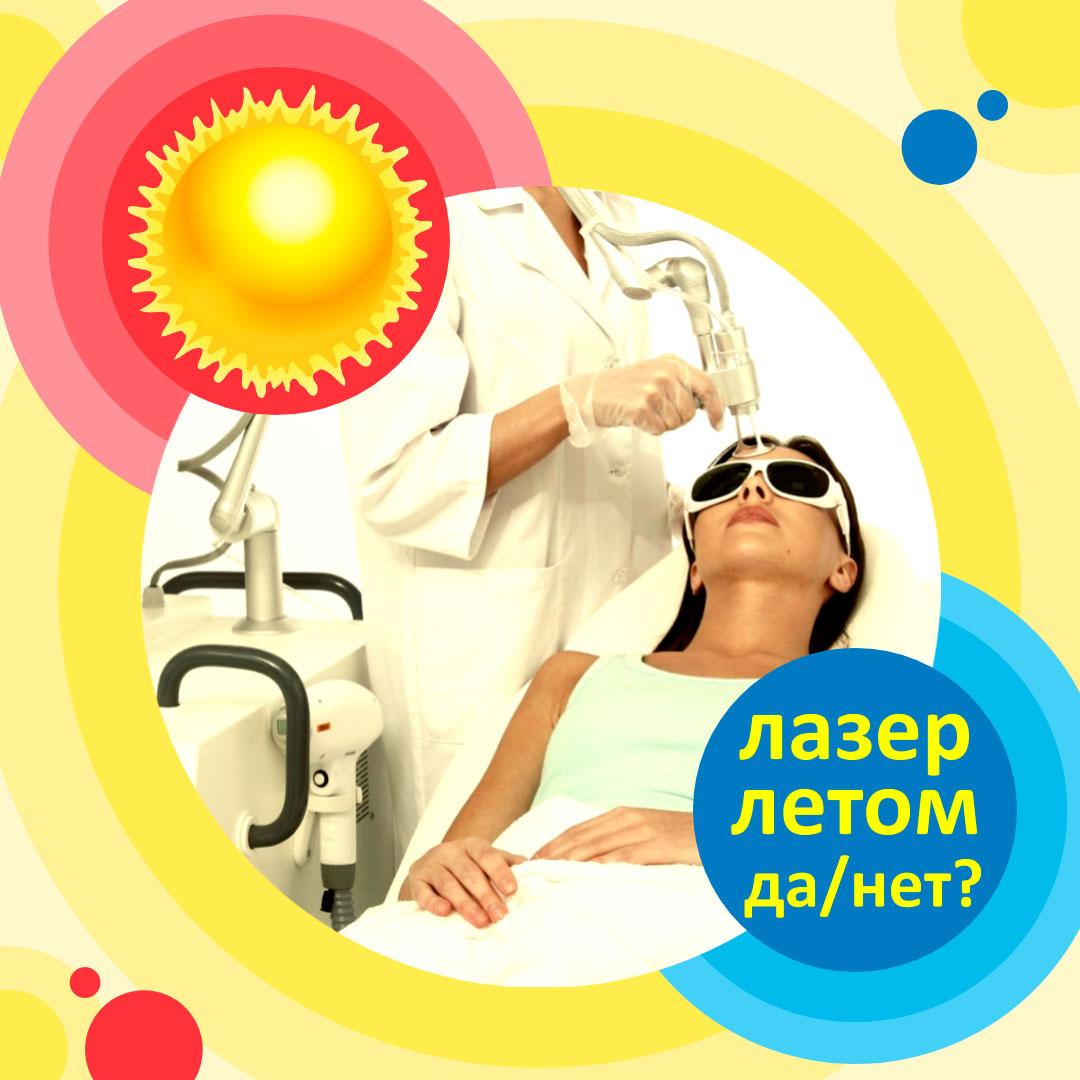 Лазерные процедуры летом