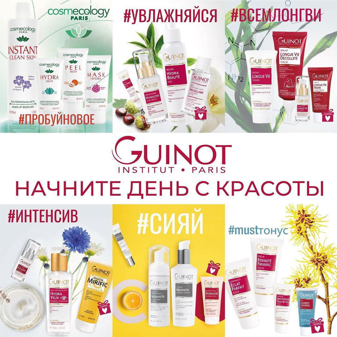 Guinot Россия разработала лимитированную коллекцию бьюти-боксов