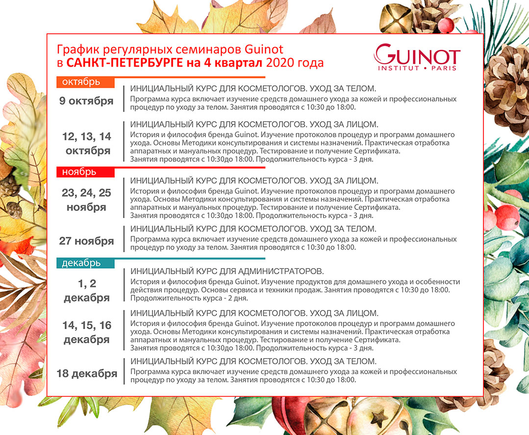 Расписание занятий в Санкт-Петербурге от бренда Guinot в четвертом квартале 2020 года