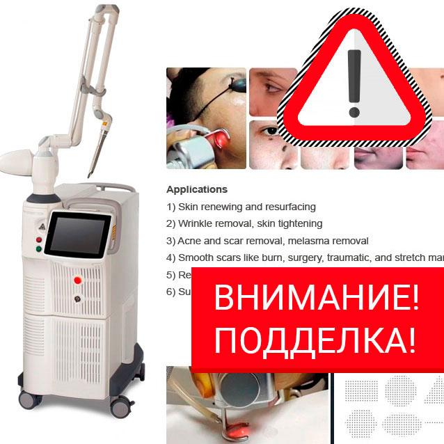 Проверяйте поставщика лазерного оборудования Fotona