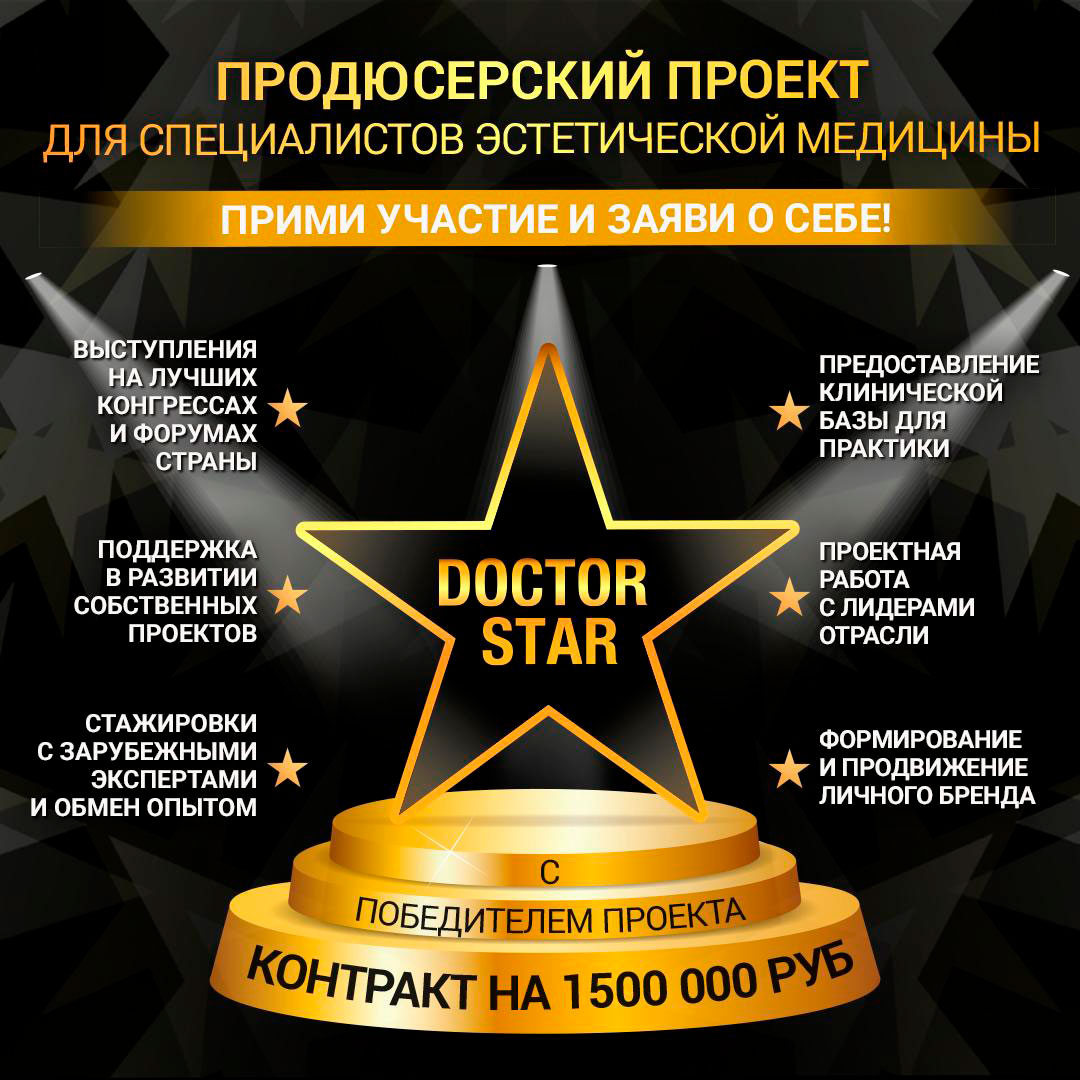 Кто хочет стать звездным доктором
