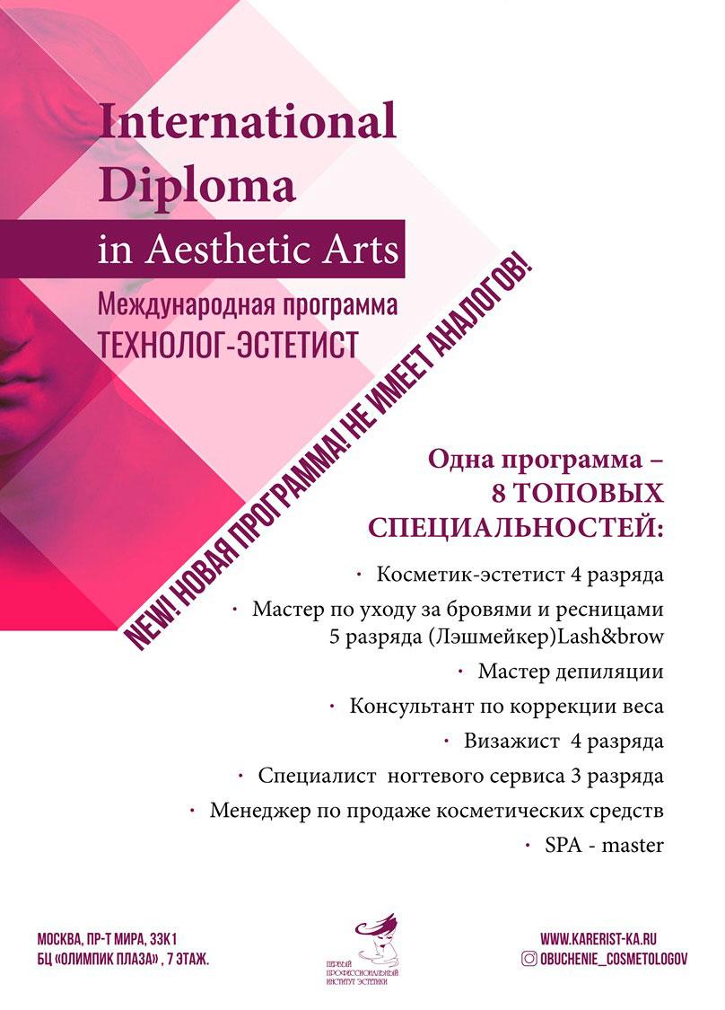 Первый Профессиональный Институт Эстетики