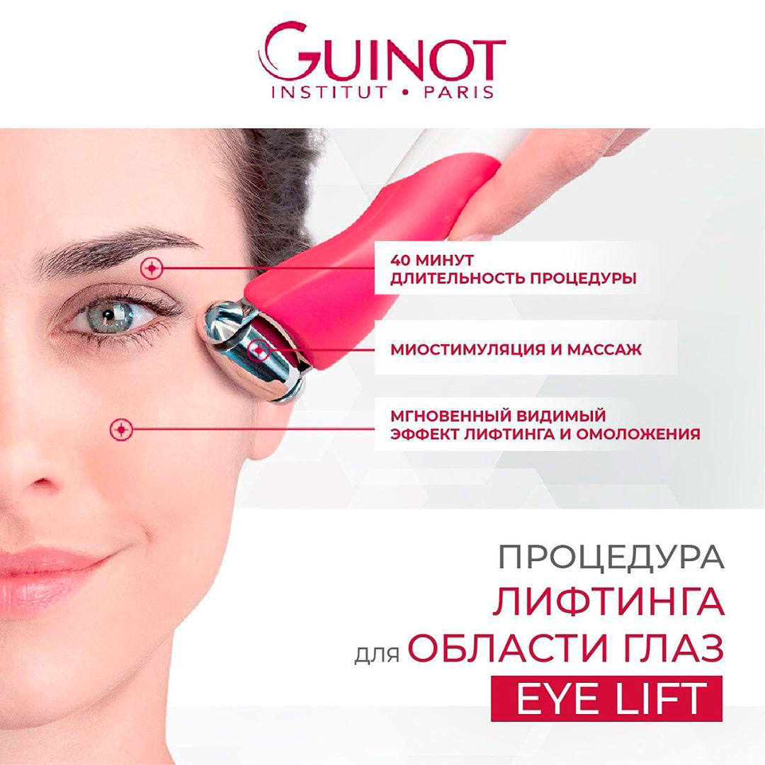 Процедура Eye Lift - это Мгновенный эффект омоложения области глаз