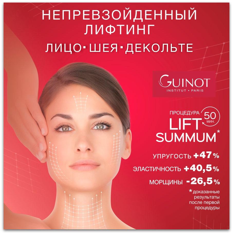 Инновация Guinot - серум Lift Summum