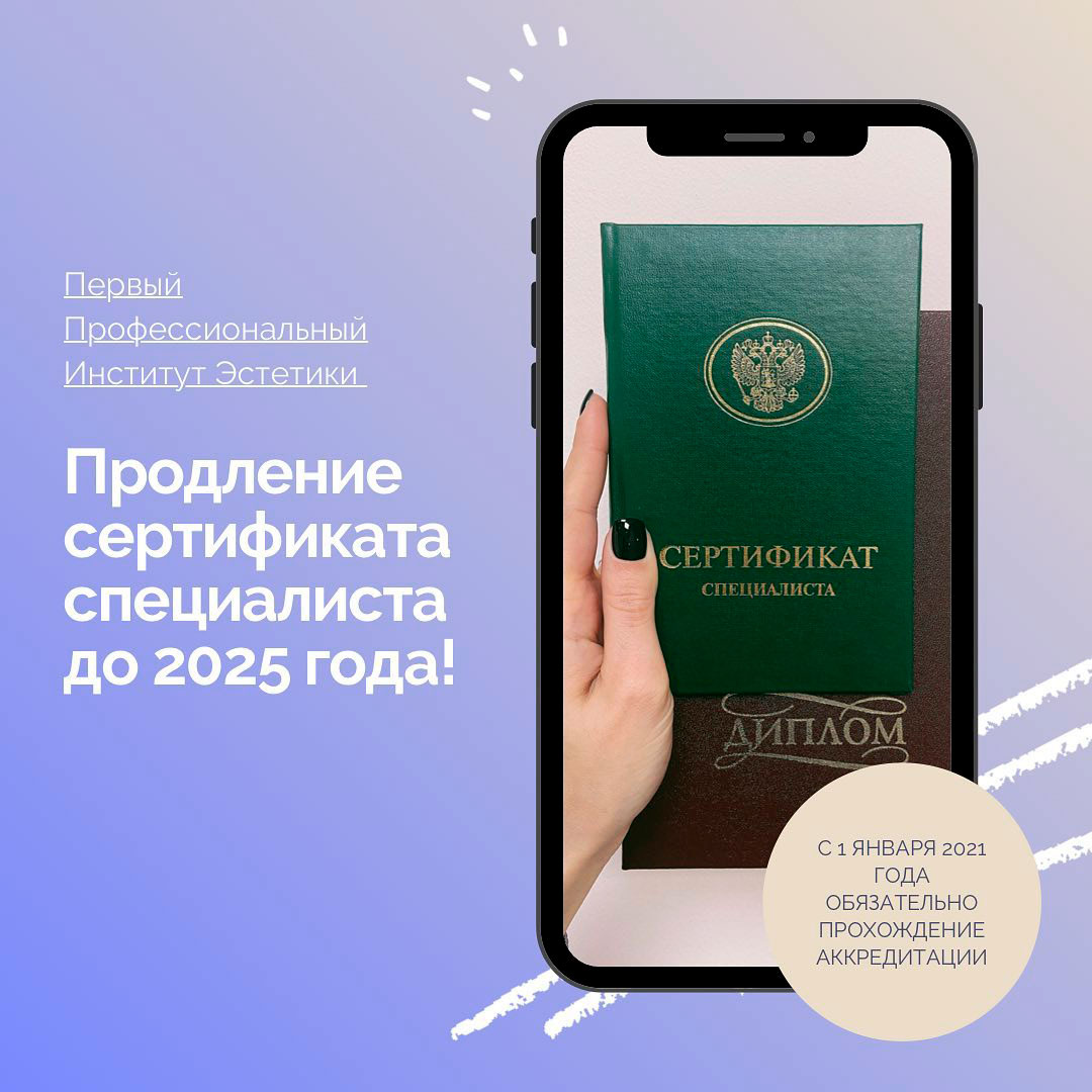 Не успеете сейчас - с 1 января 2025 придется проходить аккредитацию