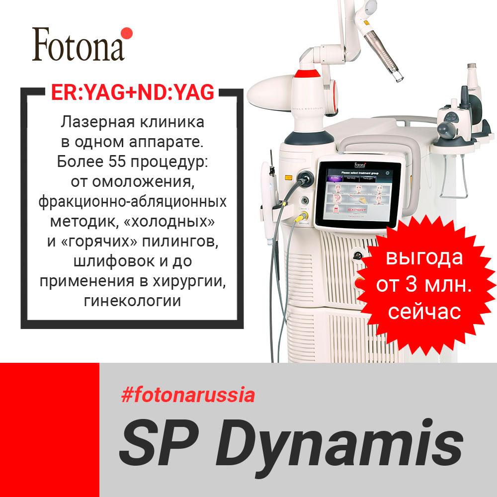 лазерная система Fotona SP Dynamis