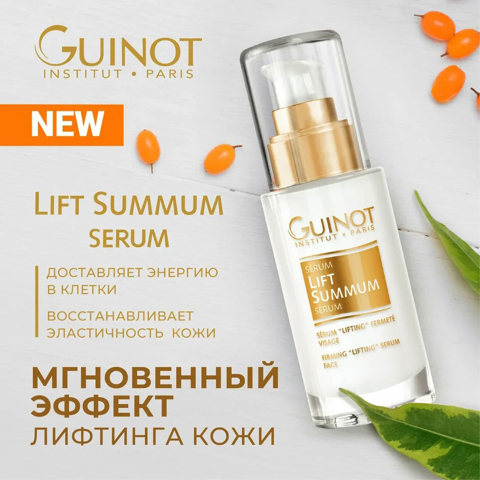 Lift Summum Serum/Серум Lift Summum
